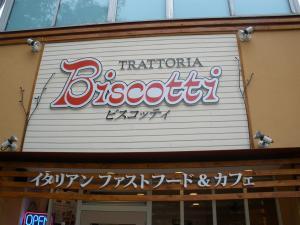 Ristorante italiano a Nagoya (Foto di Mika Maruta)
